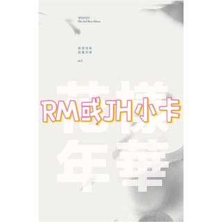 BTS 花樣年華 ALBUM 連JH或RM小卡(自選)