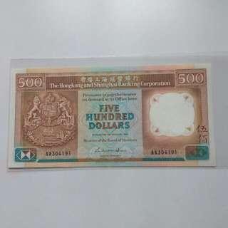 1987年舊AA版匯豐$500一張