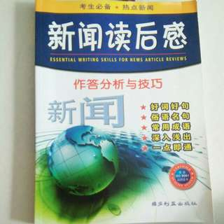 Chinese olevel writing