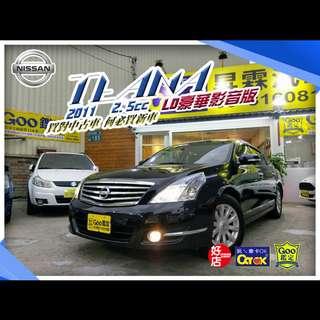 【FB搜尋昇霖汽車CAR-OK】Nissan 2011年Teana 豪華影音版