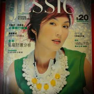 Jessica 2002 January, past issue。Cover: 楊千嬅