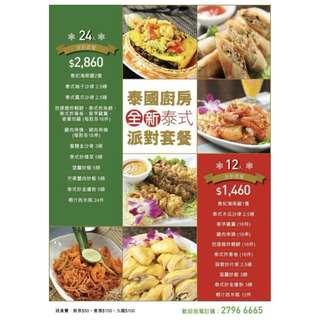 泰式美食到會 Order Tel : 27966665