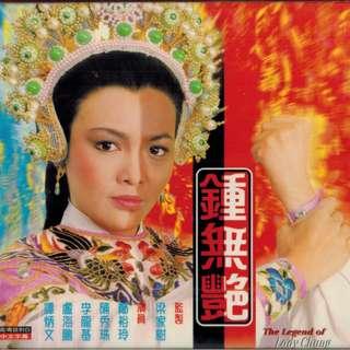 TVB VCD - 钟无艳