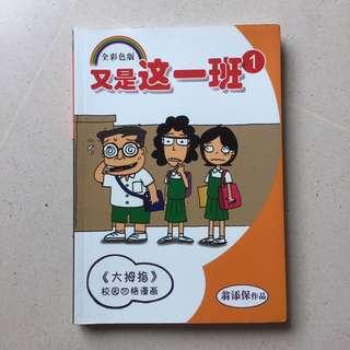 Chinese Comics
