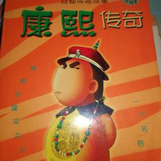 康熙传记 chinese storybook for emperor kangxi