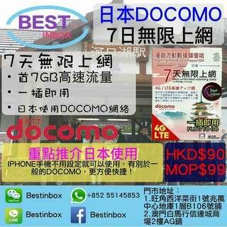 🇰🇬🇯🇴🇰🇬🇰🇲🇰🇬🇰🇲🇯🇴🇰🇳[3台日本卡] 7日 日本 無限上網 使用日本DOCOMO網絡!  用數據多既遊客必用!