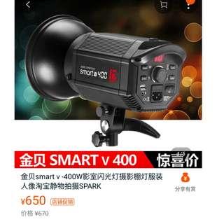 影樓燈 caler smart400 送脚架柔光引闪