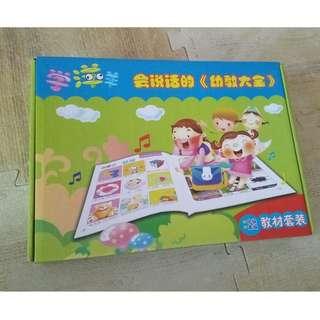 童書16本。0~8Y適用。雙語教育