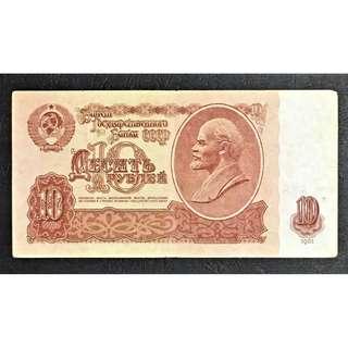 Russia 1961 10 rubles