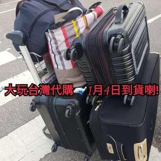✈大玩台灣代購✈1日4到貨🙇♀️🙇♀️🙇♀️