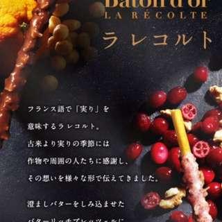 🚚 預購 日本代購 baton dor baton d'or 高級版pocky 限定口味