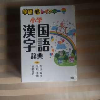 Kamus kanji untuk SD