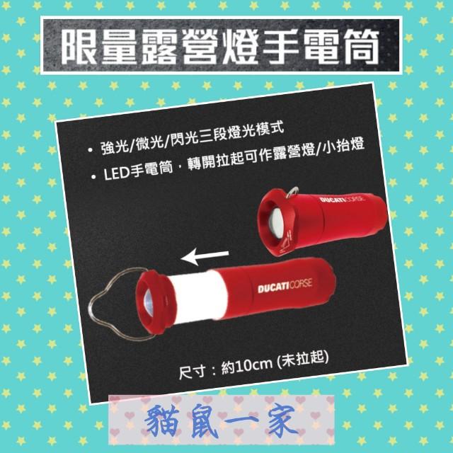(1/7出貨)711 杜卡迪限量露營燈手電筒  7-11 city cafe集點送