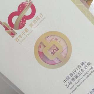 中銀記念鈔三連張