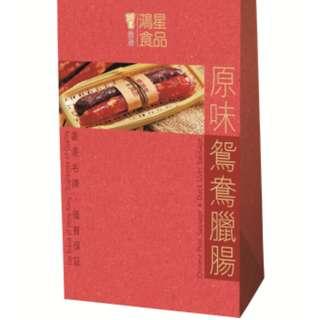 鴻星原味鴛鴦臘腸券 (鮮肉及鮮鴨膶腸)12條