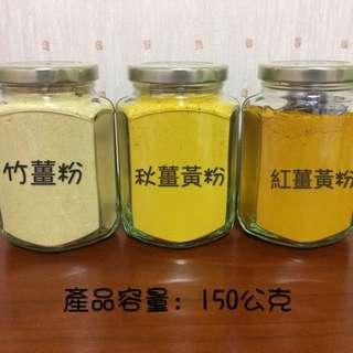 🚚 100%純天然 薑黃粉、竹薑片