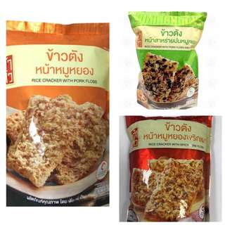 Rice Cracker with Pork Floss