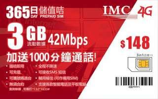 IMC 3GB+1000分鐘 年卡, 可帶號, 可增長續同