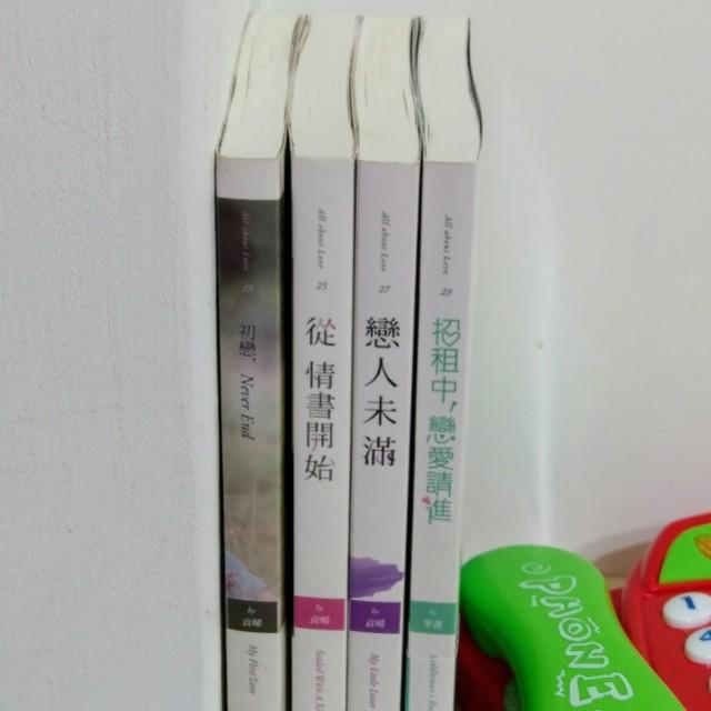 春天出版愛情小說 袁晞