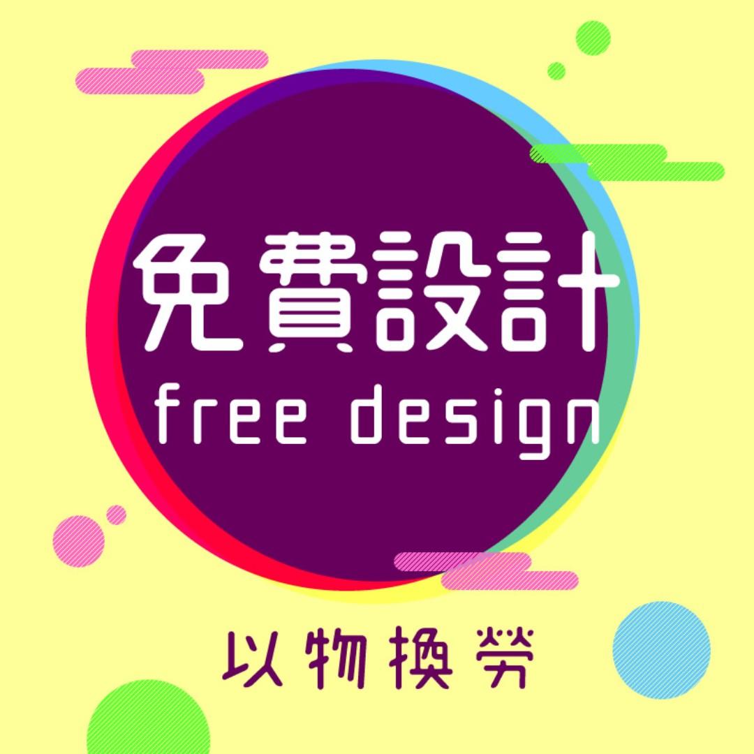 免費設計(FB圖廣各BANNER等平面網路及平面製作物)