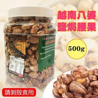 越南八婆鹽焗腰果 500g #有超取最好買