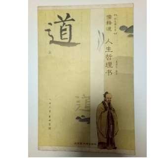 儒释道人生哲理书 by 聂清