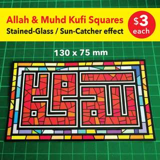 Kufi Squares Islamic Stickers - Allah Muhammad in Stained-Glass / Sun-Catcher effect. Limited Stock. $3 each or 2 for $5 + Free Postage