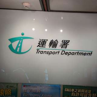 Renewal Vehicle Licence (Hong Kong Island) Collect and Deliver by Hand 續車輛牌照 (香港島) 收取及派送