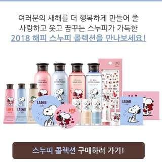 [PO] INNISFREE X SNOOPY COLLECTION KOREA