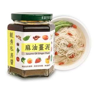 麻油薑泥調味醬(純素)