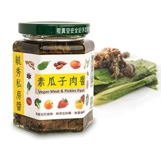素瓜子肉醬(純素)