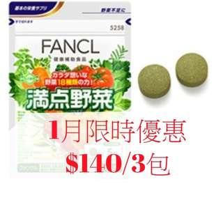 FANCL 満点野菜 滿點野菜丸 (健康補助食品)