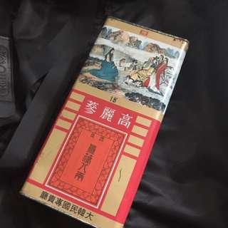 正官庄高麗蔘-地字-15支300g-1976年產-原封-