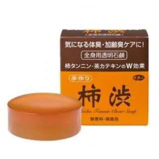 旅美人柿子皂