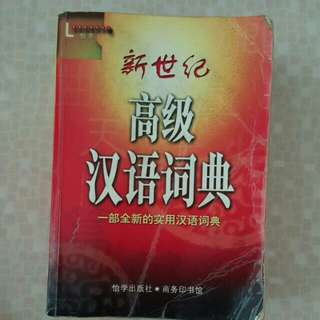 FIXED PRICE📬Higher Chinese HanYuPinYin Dictionary Book