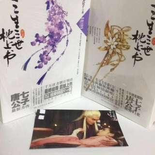 三生三世枕上书(东华帝君与青丘白凤九的爱情故事)(2books)
