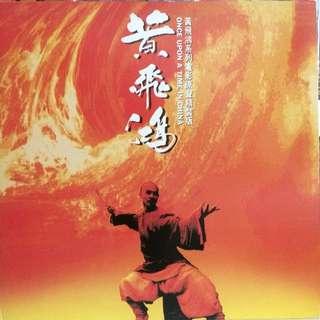 黃飛鴻系列電影原聲精裝版 黑膠唱片