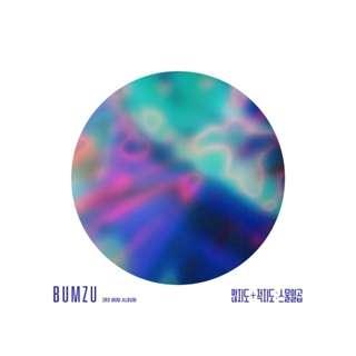 BUMZU 3RD MINI ALBUM - 많지도 + 적지도 : 스물일곱