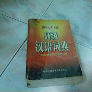Secondary School Chinese Dictionary