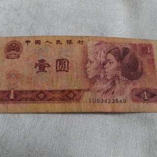 1980 中国人民银行 壹圆 (China Currency 1 Dollar ~ Selling @SGD$30