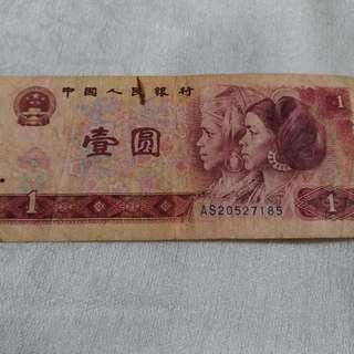 1980 中国人民银行 壹圆 (China Currency 1 Dollar) ~ Selling @SGD$30