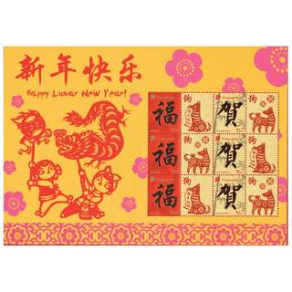 SINGAPORE 2018 LUNAR NEW YEAR MYSTAMP SHEET (YEAR OF DOG) 6 STAMPS IN MINT MNH UNUSED CONDITION