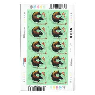 SINGAPORE 2018 ZODIAC YEAR OF DOG SELF ADHESIVE FULL SHEET OF 10 FIRST LOCAL STAMPS IN MINT MNH UNUSED CONDITION