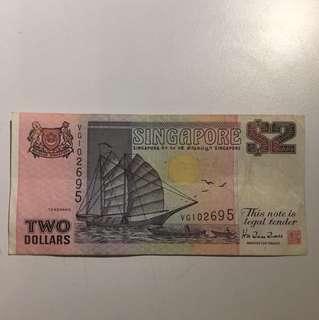 Singapore 2 Dollars 1991-1998 (Ships series)