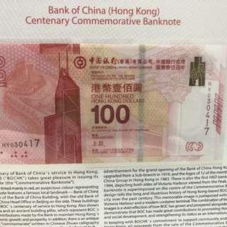 中銀百年紀念鈔單張