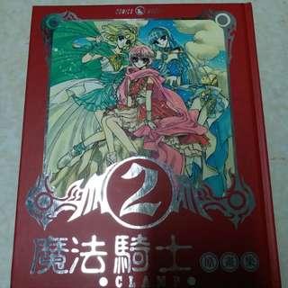 魔法騎士2原畫集