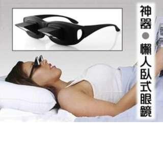 懶人眼鏡 臥室眼鏡 折射眼鏡 居家 懶人必備神器 躺著看電視看書 護頸椎 免低頭 #運費我來出 #含運最划算