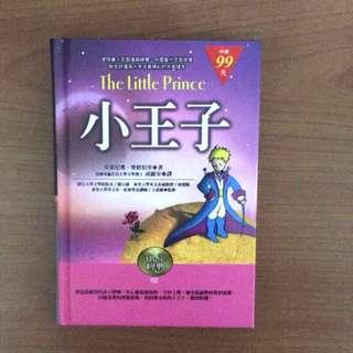 「自有書」小王子 安東尼奧·聖修伯里
