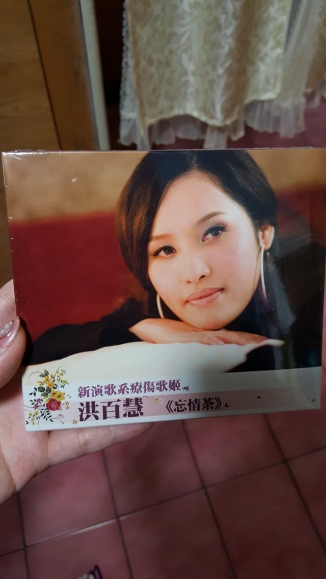 洪百慧正版CD