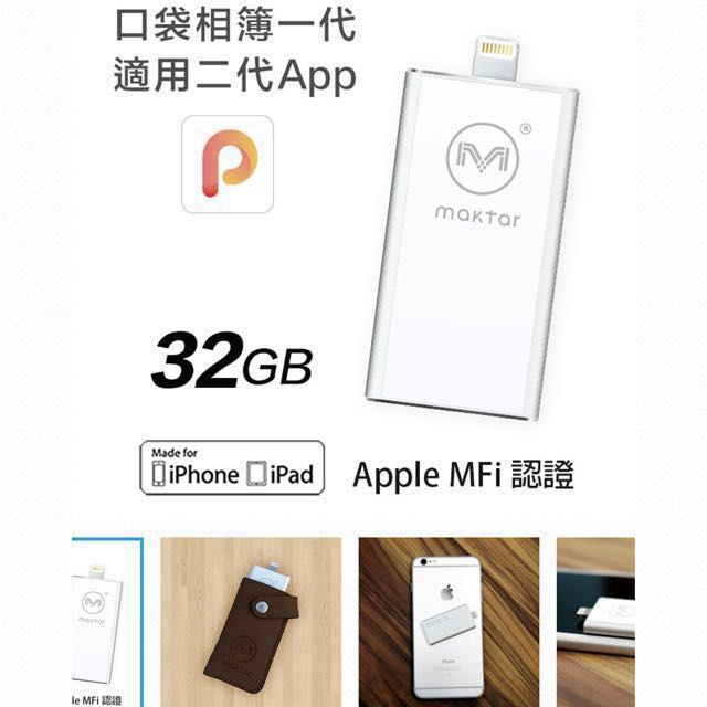 Iphone iPod 口袋相簿
